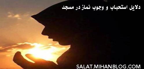 دلایل استحباب و وجوب نماز در مسجد