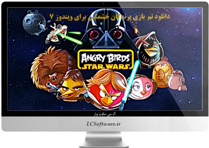 دانلود تم  بازی پرندگان خشمگین برای ویندوز 7