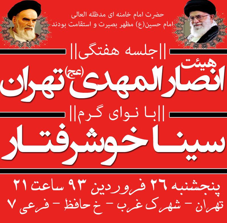 سینا خوشرفتار هیئت انصارالمهدی تهران