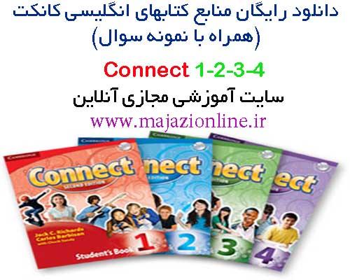 دانلود رایگان منابع کتابهای انگلیسی کانکت(همراه با نمونه سوال)Connect 1-2-3-4