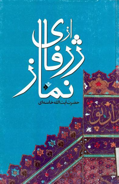 کتاب ژرفاي نماز