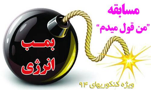 تصویر: http://s4.picofile.com/file/8182798676/Cartoon_Bomb_Optimized.jpg