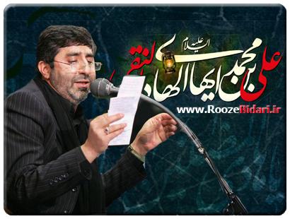 دانلود مداحی شهادت امام هادی(ع) - حاج محمدرضا طاهری