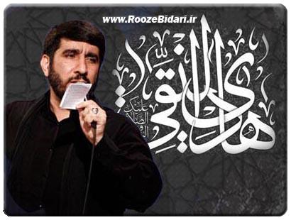 دانلود مداحی شهادت امام هادی(ع) - حاج مهدی سلحشور