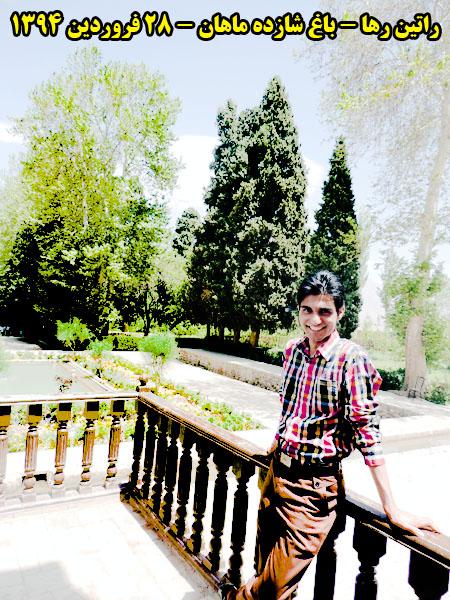 راتین رها در باغ شازده ماهان