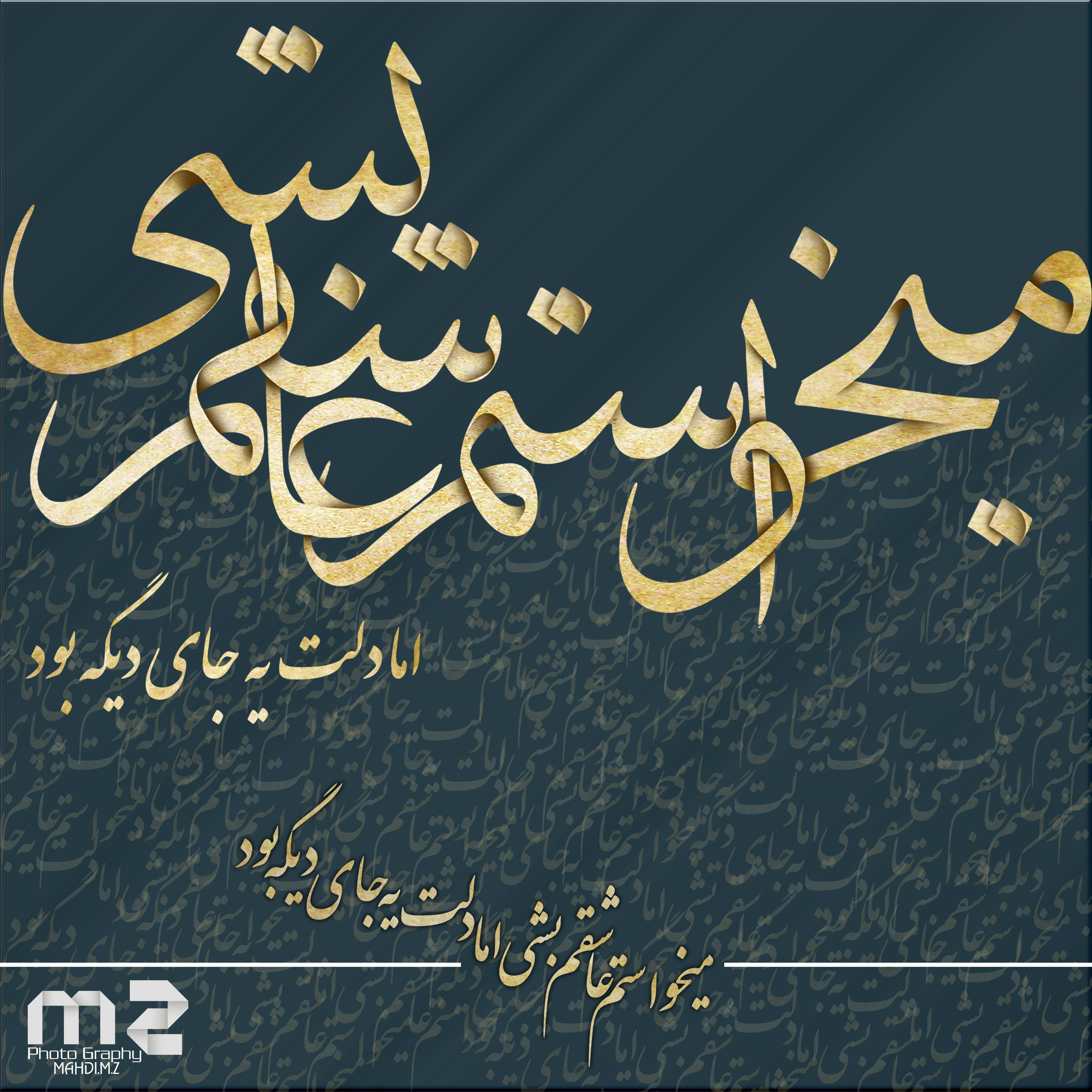 http://s4.picofile.com/file/8183351250/mikhastam_ashegham_beshi.jpg
