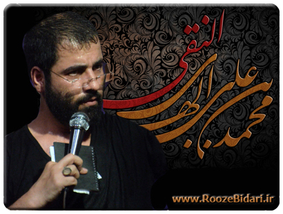 مداحی شهادت امام هادی(ع) حسین سیب سرخی