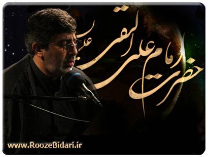 مداحی شهادت امام هادی(ع) محمدرضا طاهری