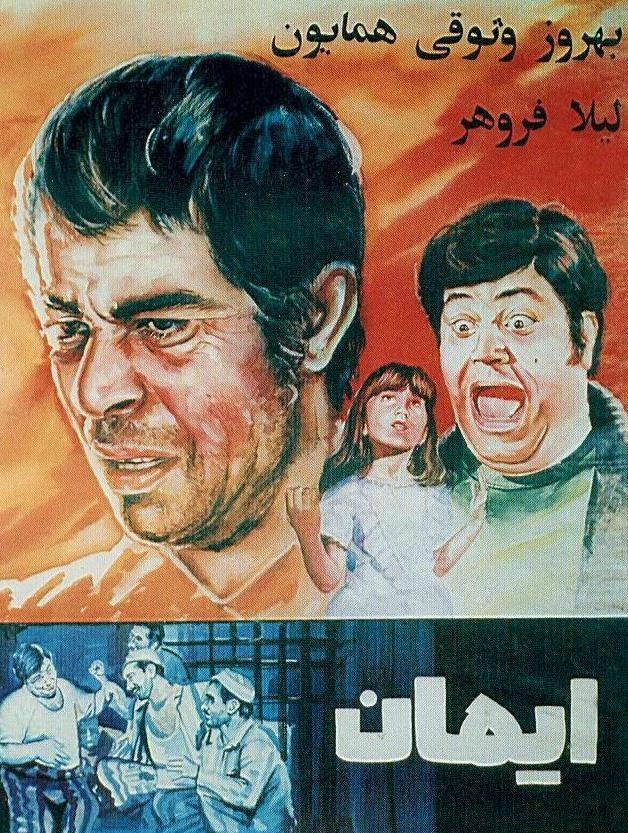 فیلم ایران قدیم ایمان