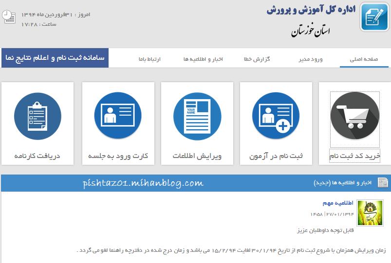 ثبت نام آزمون نمونه دولتی ورودی دییرستان های اول متوسطه استان خوزستان سال تحصیلی 1394-95