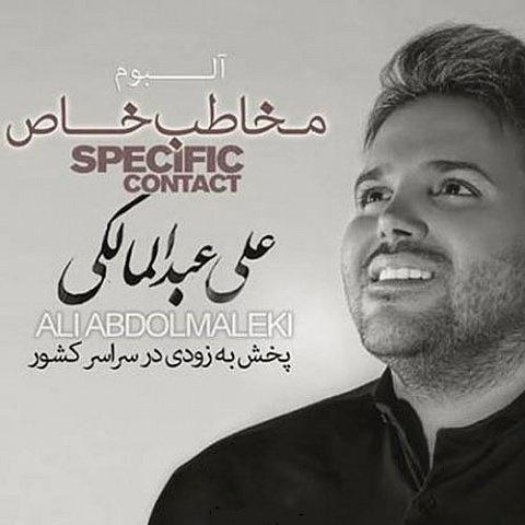 آلبوم مخاطب خاص علی عبدالمالکی