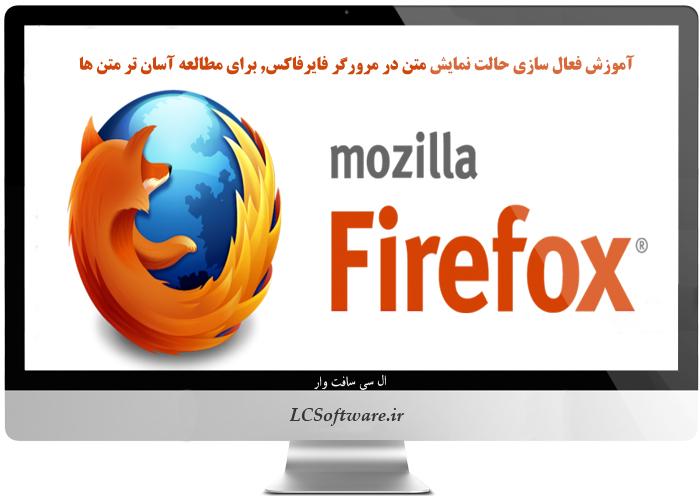 آموزش فعال سازی حالت نمایش متن در مرورگر فایرفاکس, برای مطالعه آسان تر متن ها