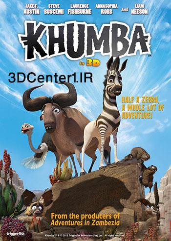 خومبا – Khumba (زبان اصلی + نسخه ۳ بعدی)