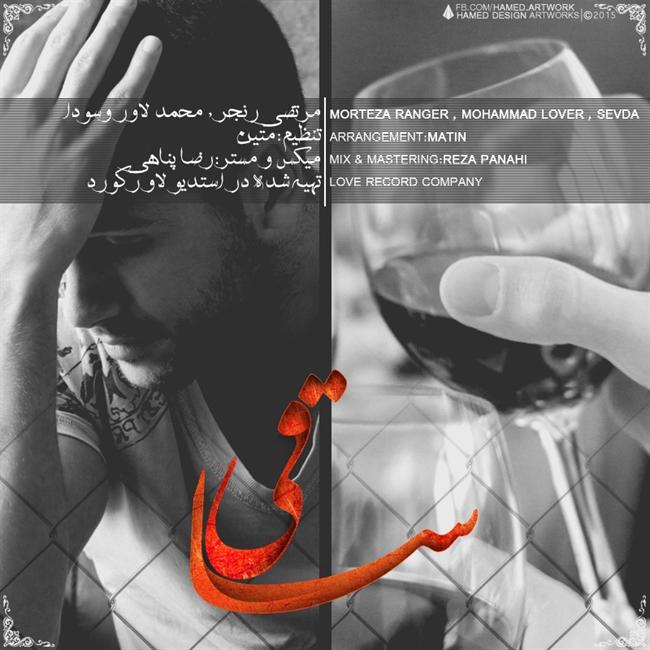 دانلود اهنگ جدید و بسیار زیبای مرتضی رنجر و محمد لاور و سودا به نام ساقی