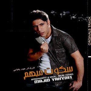 Album Sokoote Mobham (Majid Yahyaei)