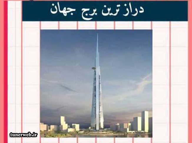 مرتفع ترین برج جهان