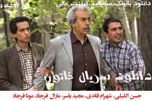 سریال خاتون , سریال جدید ایرانی خاتون , دانلود سریال خاتون