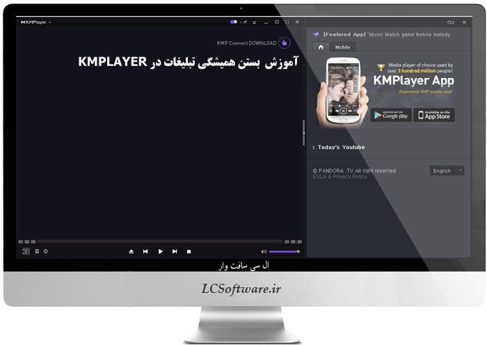 آموزش  بستن همیشگی تبلیغات در KMPLAYER
