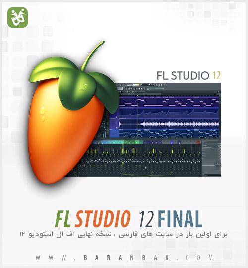دانلود اف ال استودیو 12 نسخه نهایی - ساخت آسان آهنگ