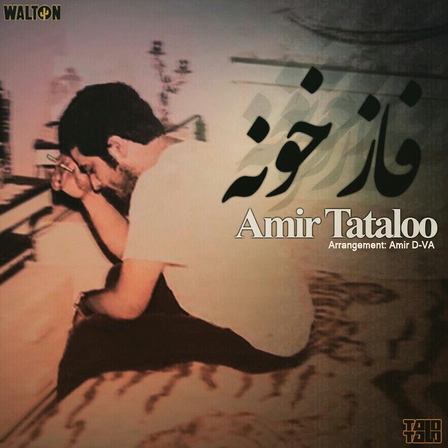 http://s4.picofile.com/file/8184297326/Amir_Tataloo_Faaze_Khoone.jpg