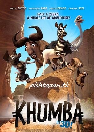 دانلود انیمشین khumba 2013 با دوبله فارسی از سایت پیشتازان