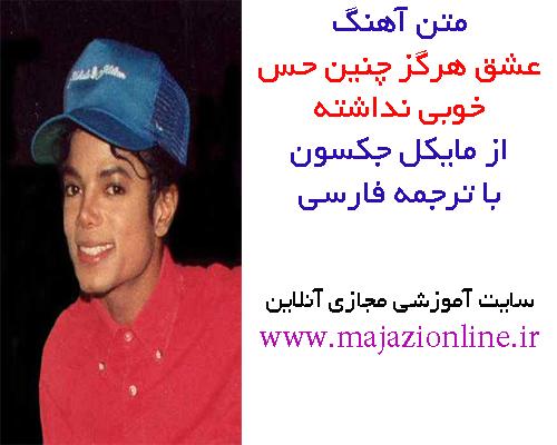 متن آهنگ عشق هرگز چنین حس خوبی نداشته از مایکل جکسون با ترجمه فارسی