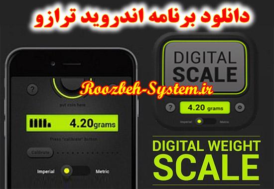 با دانلود نرم افزار Digital Weight Scale ، گوشی موبایل را ترازوی ديجيتال كنيد