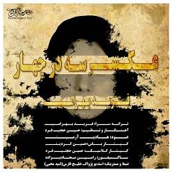 فرید بهرامی - عکس سه در چهار