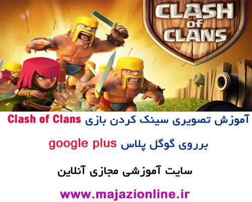 آموزش تصویری سینک کردن بازی Clash of Clans برروی گوگل پلاس google plus