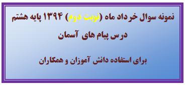 نمونه سوال خردادماه پيام هاي آسمان هشتم94