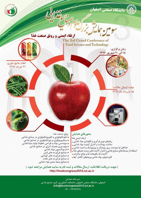http://s4.picofile.com/file/8184703892/food_industry_isfahan.jpg