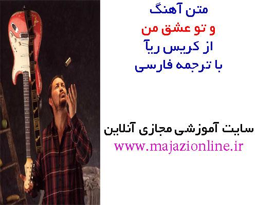 متن آهنگ و تو عشق من از کریس ریآ با ترجمه فارسی