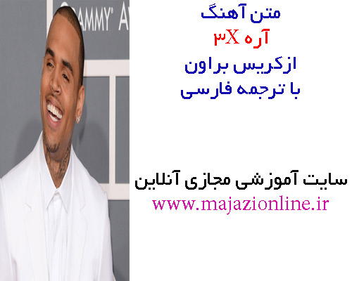 متن آهنگ آره 3Xازکریس براون با ترجمه فارسی