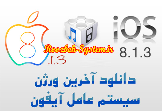 دانلود آخرین ورژن فایل ها و فرمورهای آیفون نسخه 8.1.3
