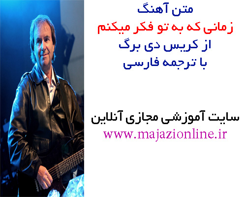 متن آهنگ زمانی که به تو فکر میکنم از کریس دی برگ با ترجمه فارسی