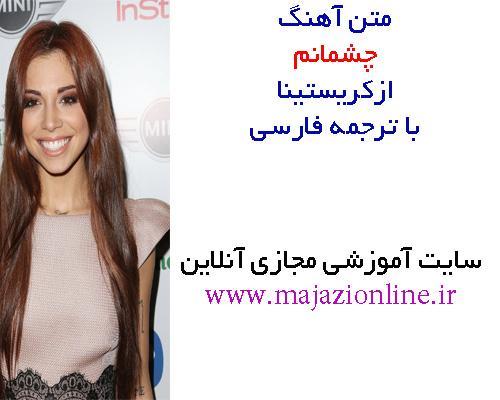 متن آهنگ چشمانم ازکریستینا با ترجمه فارسی