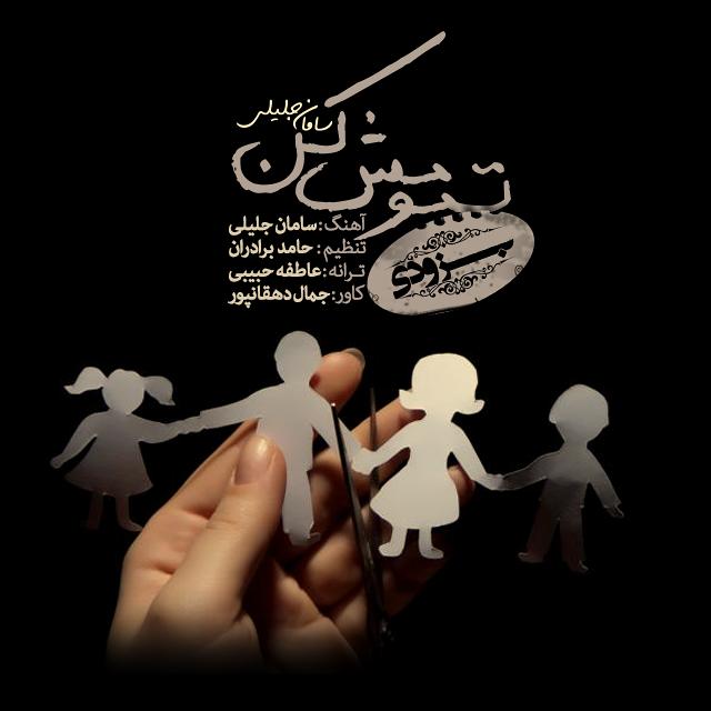http://s4.picofile.com/file/8185445192/Saman_Jalili_Soon.png