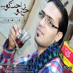 محمدرضا محبی - بخو راحت کو