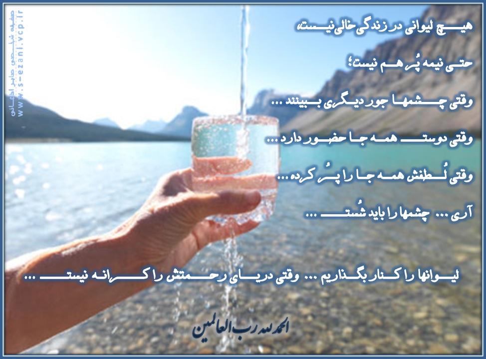 لیوان ها را کنار بگذار، وقتی دریای رحمتش را کرانه نیست_صفحه شخصی صابر اذعانی