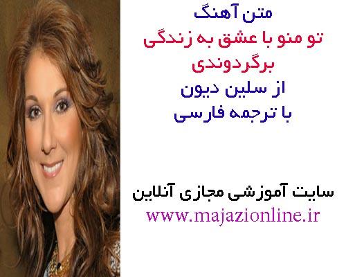 متن آهنگ تو منو با عشق به زندگی برگردوندی از سلین دیون با ترجمه فارسی