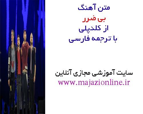 متن آهنگ بی ضرر از کلدپلی با ترجمه فارسی