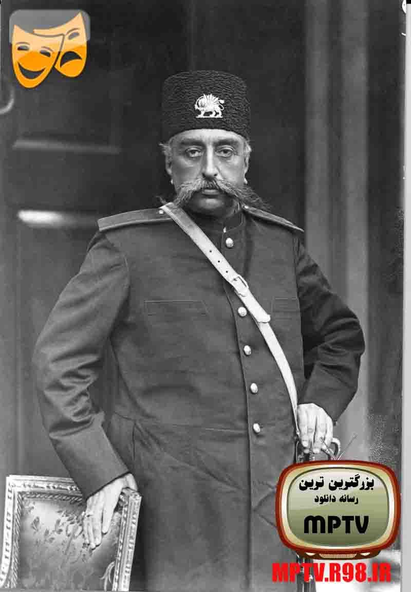 عکس مظفردین شاه قاجار