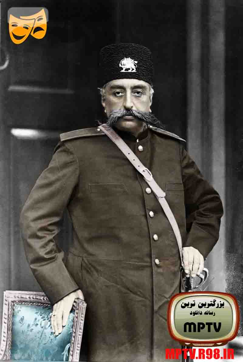 عکس رنگی مظفردین شاه قاجار