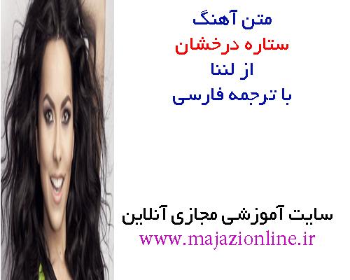 متن آهنگ ستاره درخشان از لننا با ترجمه فارسی