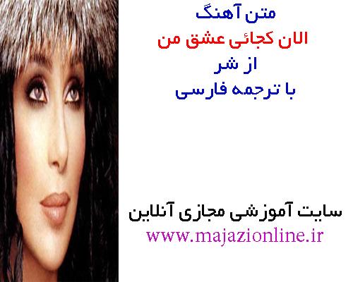 متن آهنگ الان كجائي عشق من شر با ترجمه فارسی