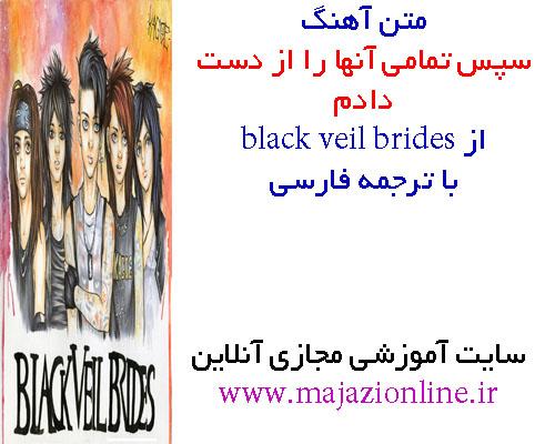 متن آهنگ سپس تمامی آنها را از دست دادم از black veil brides با ترجمه فارسی