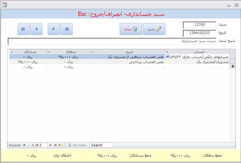 آموزش حسابداري فروشگاه با اکسس