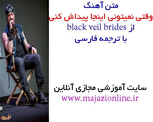 متن آهنگ وقتی نمیتونی اینجا پیداش کنی از black veil brides با ترجمه فارسی