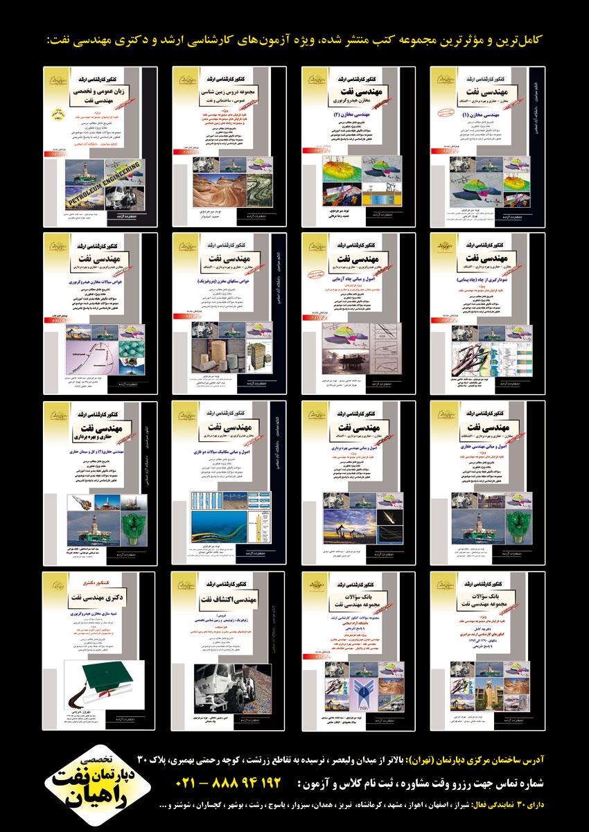 کاملترین مجموعه کتب ویژه کنکور کارشناسی ارشد و دکتری مهندسی نفت