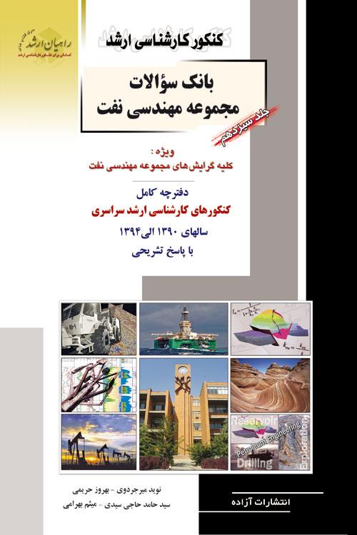 کتاب بانک سؤالات کنکورهای کارشناسی ارشد مهندسی نفت از سال 1390 الی 1394 (جلد سیزدهم)